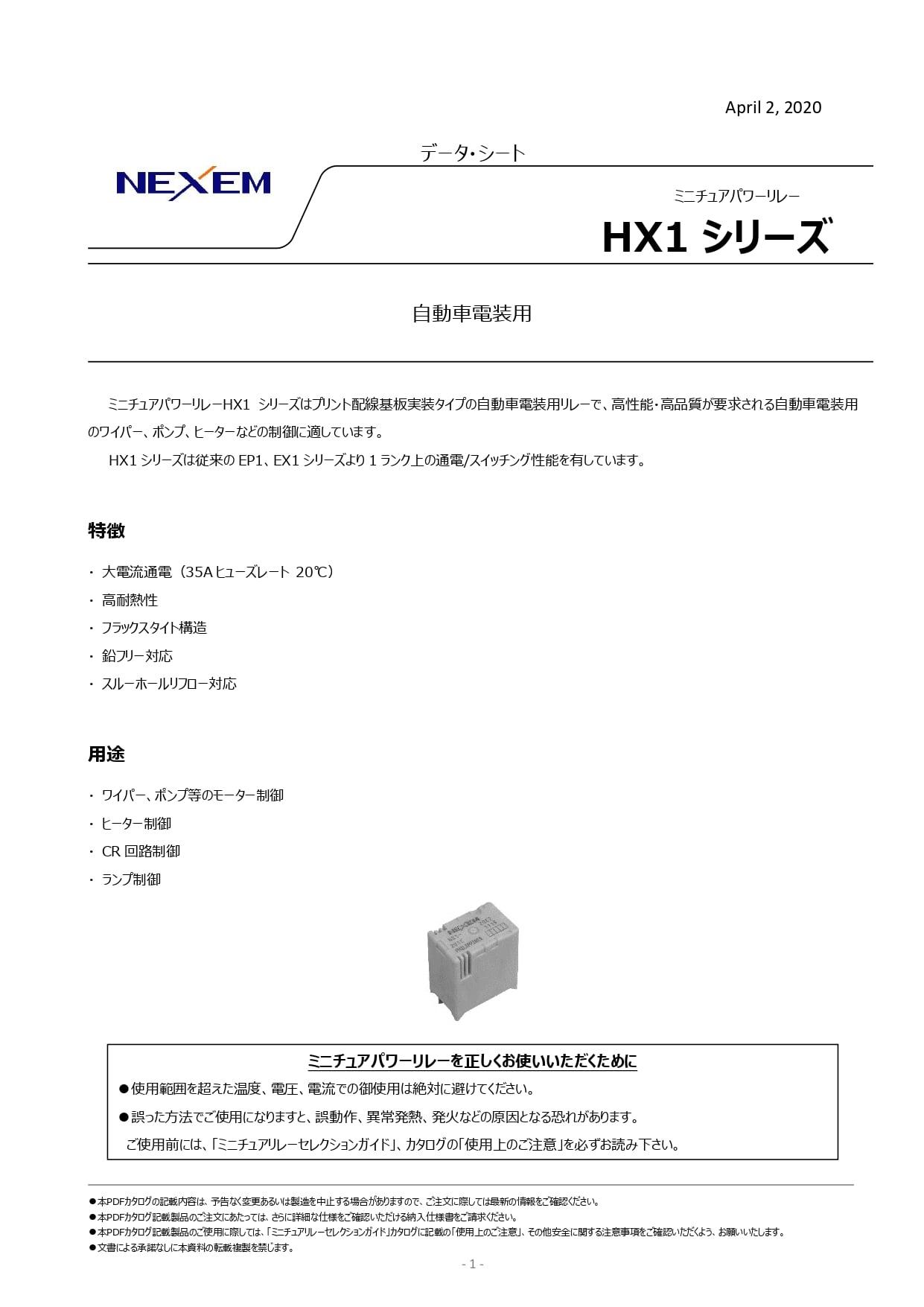 ミニチュアパワーリレーデータシート pdf画像