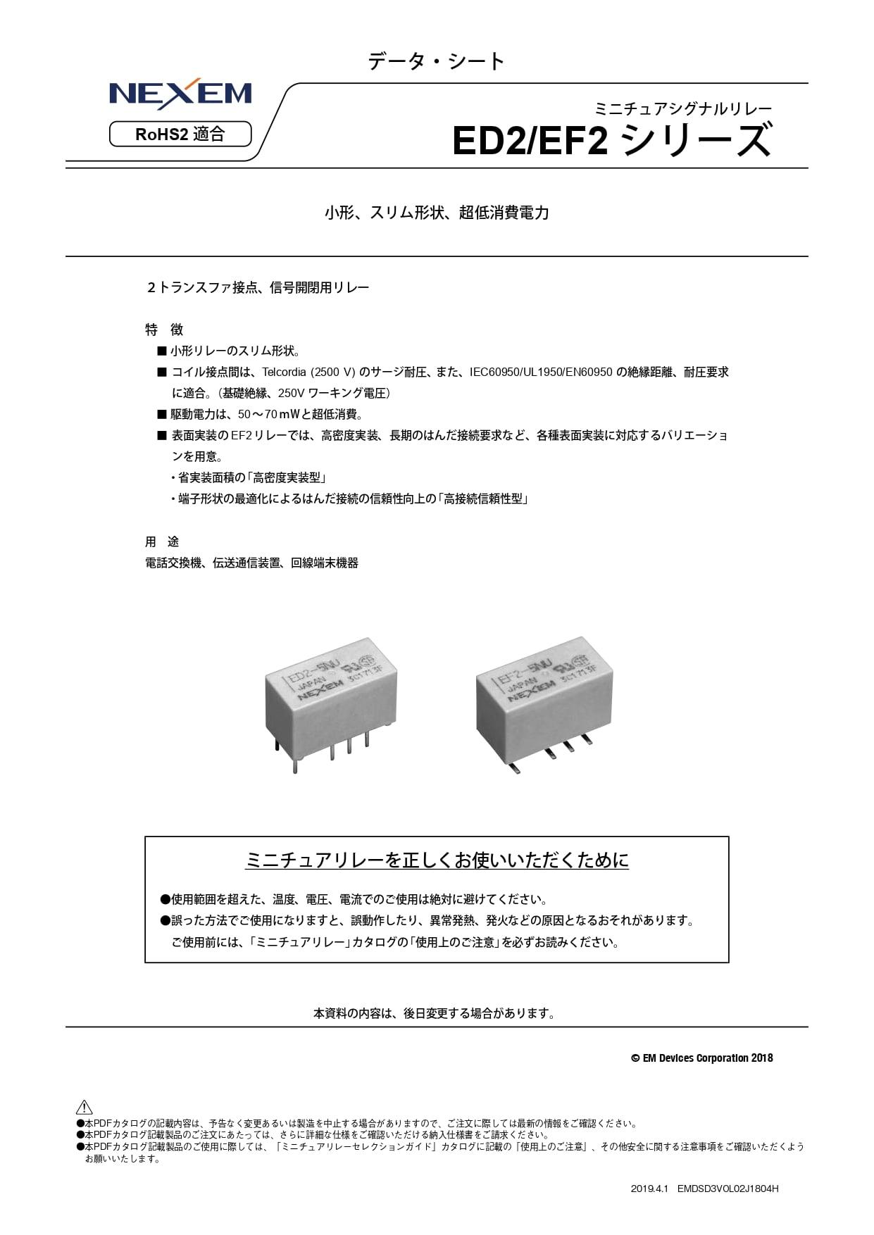 ミニチュアシグナルリレーデータシート pdf画像
